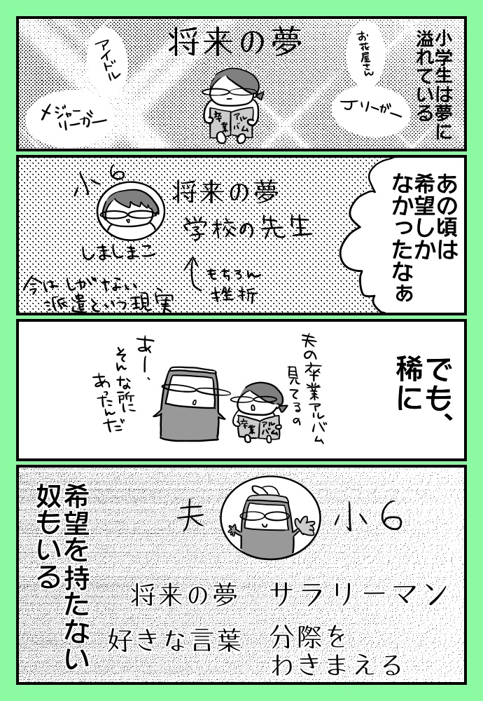 f:id:shimashimanegigi:20170829233628j:plain