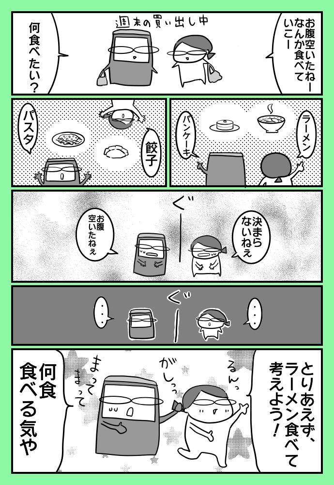 f:id:shimashimanegigi:20170903214147j:plain
