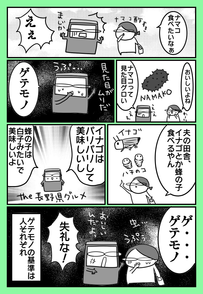 f:id:shimashimanegigi:20170905220038j:plain