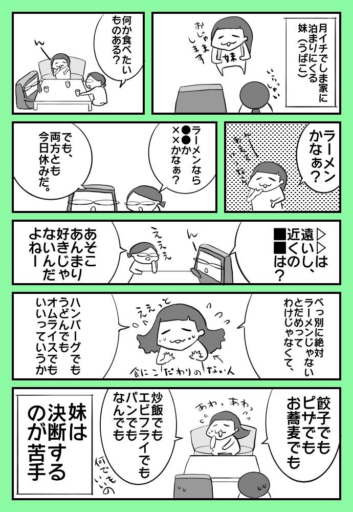 f:id:shimashimanegigi:20170918215735j:plain
