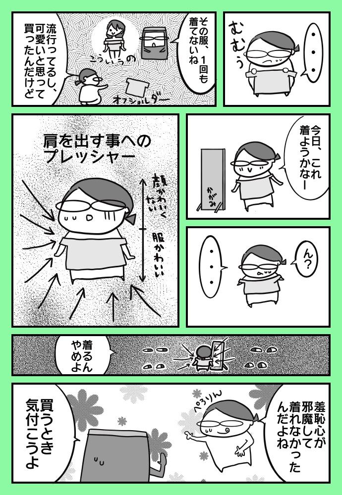 f:id:shimashimanegigi:20170924215952j:plain
