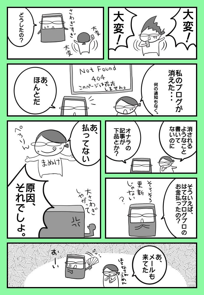 f:id:shimashimanegigi:20171001155349j:plain
