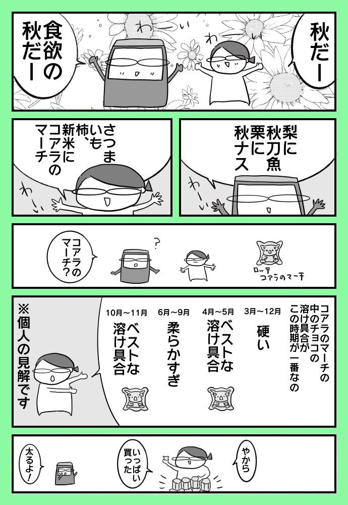 f:id:shimashimanegigi:20171009220830j:plain