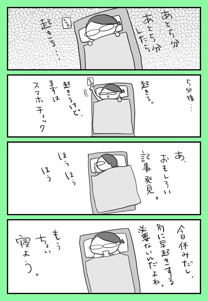 f:id:shimashimanegigi:20171013055838j:plain
