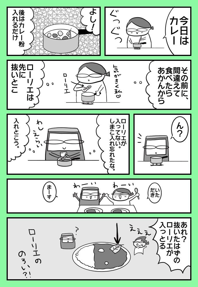 f:id:shimashimanegigi:20171018062554j:plain