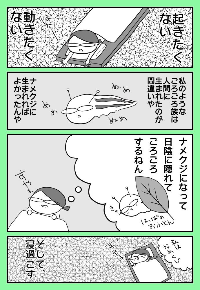 f:id:shimashimanegigi:20171020062949j:plain