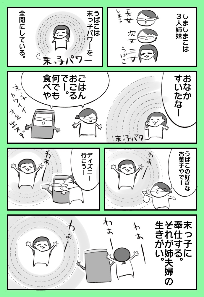 f:id:shimashimanegigi:20171114200259j:plain