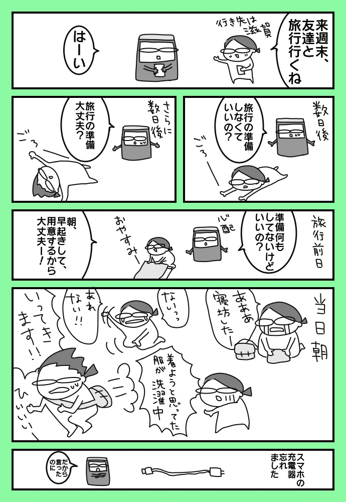 f:id:shimashimanegigi:20171119224628j:plain