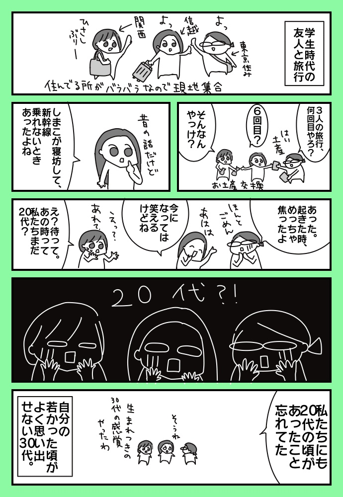f:id:shimashimanegigi:20171120213357j:plain