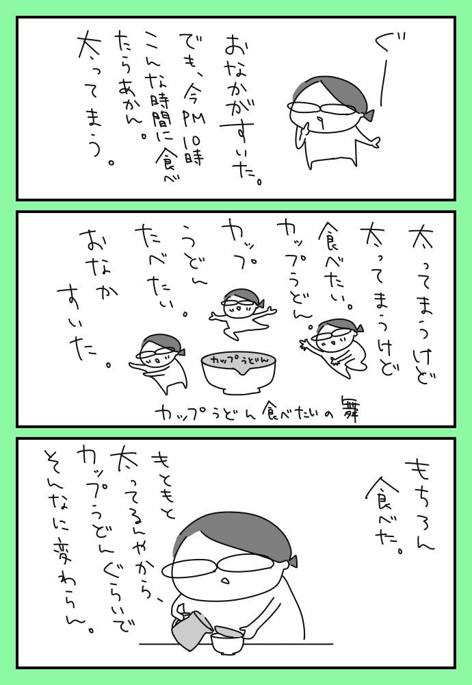 f:id:shimashimanegigi:20171123230400j:plain