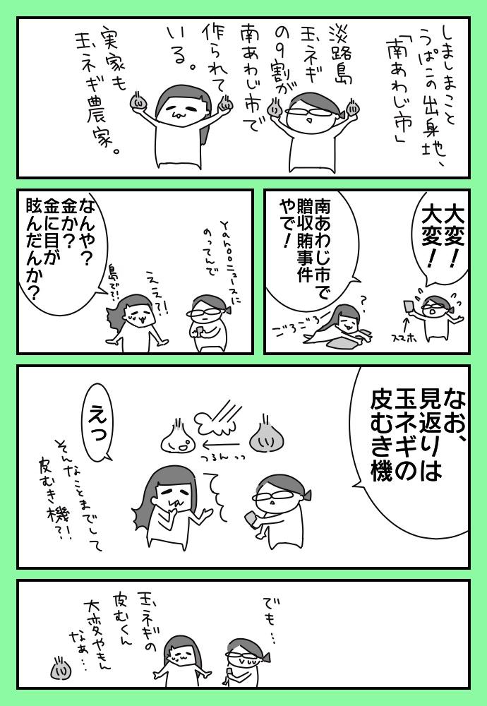 f:id:shimashimanegigi:20171130070934j:plain