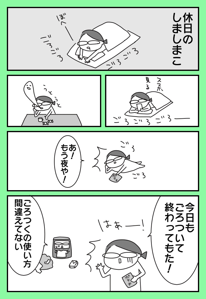 f:id:shimashimanegigi:20171130194946j:plain