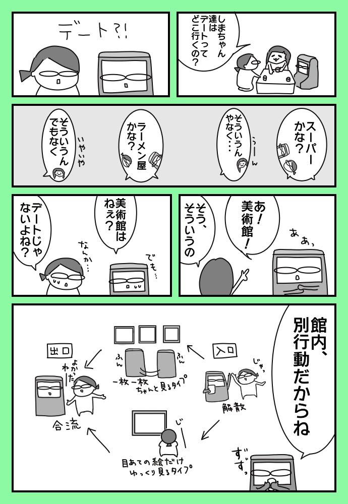 f:id:shimashimanegigi:20171202223556j:plain