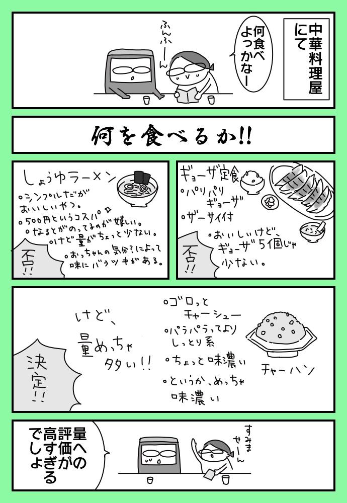 f:id:shimashimanegigi:20171205223115j:plain