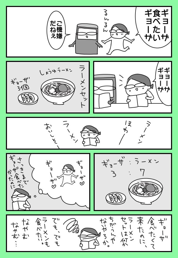 f:id:shimashimanegigi:20171212222747j:plain