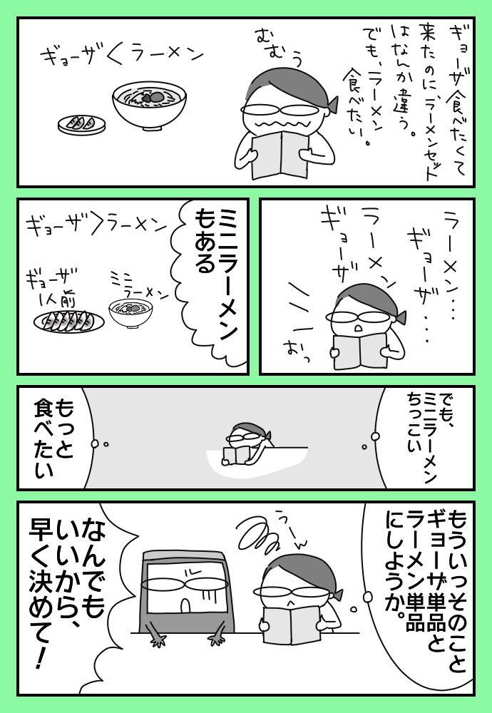 f:id:shimashimanegigi:20171213223549j:plain