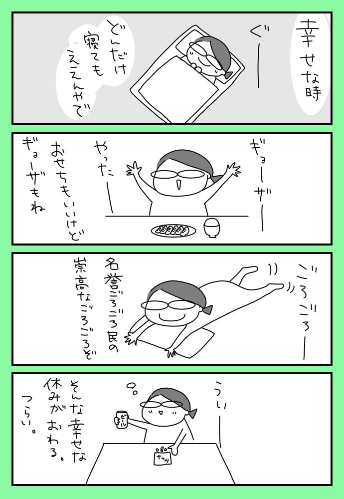 f:id:shimashimanegigi:20180107230914j:plain