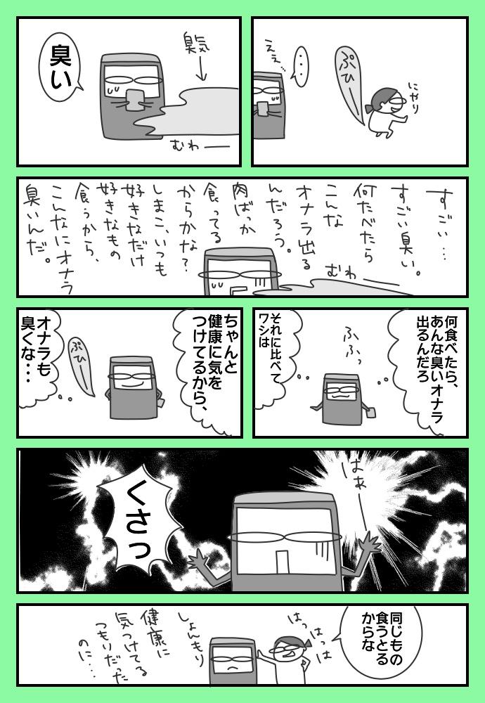 f:id:shimashimanegigi:20180108155752j:plain