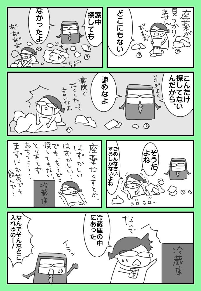 f:id:shimashimanegigi:20180108215304j:plain
