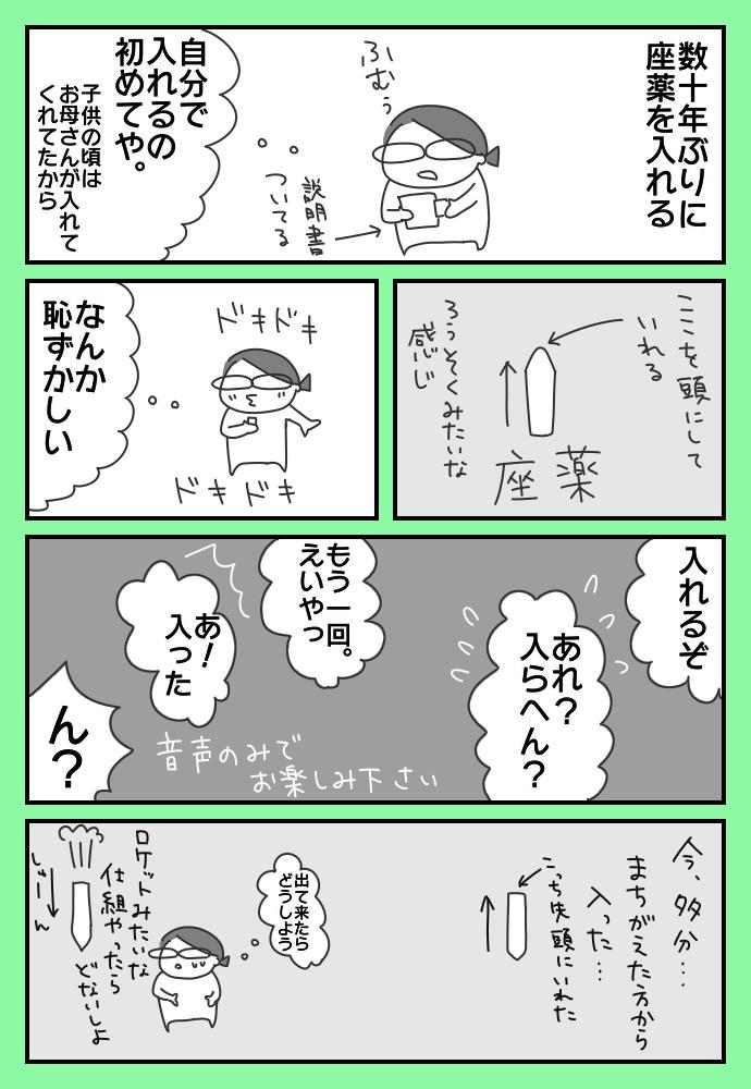 f:id:shimashimanegigi:20180109221903j:plain