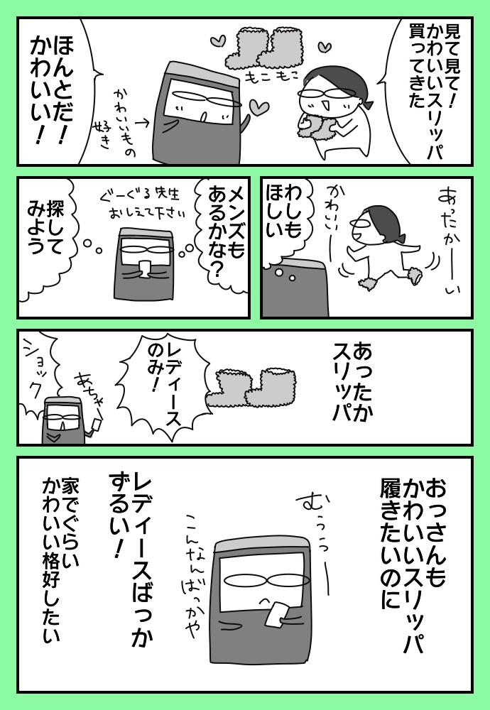 f:id:shimashimanegigi:20180121204716j:plain
