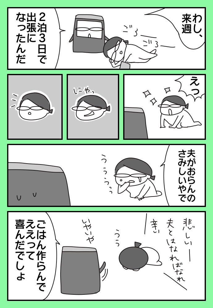 f:id:shimashimanegigi:20180121211627j:plain