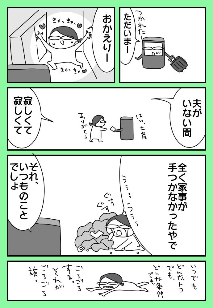 f:id:shimashimanegigi:20180129223027j:plain