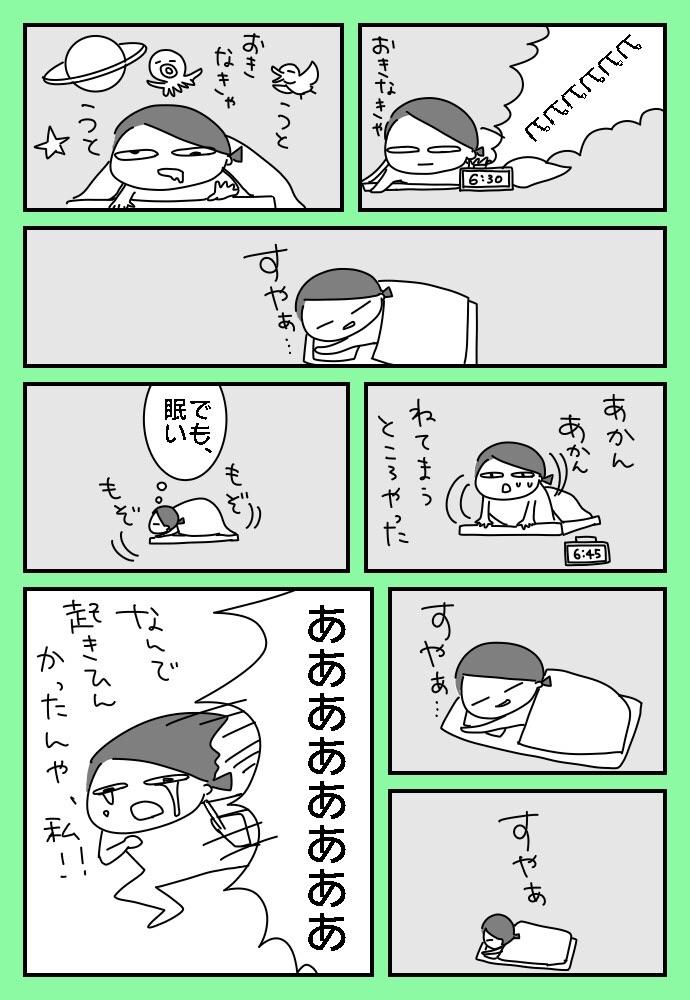f:id:shimashimanegigi:20180501225554j:plain