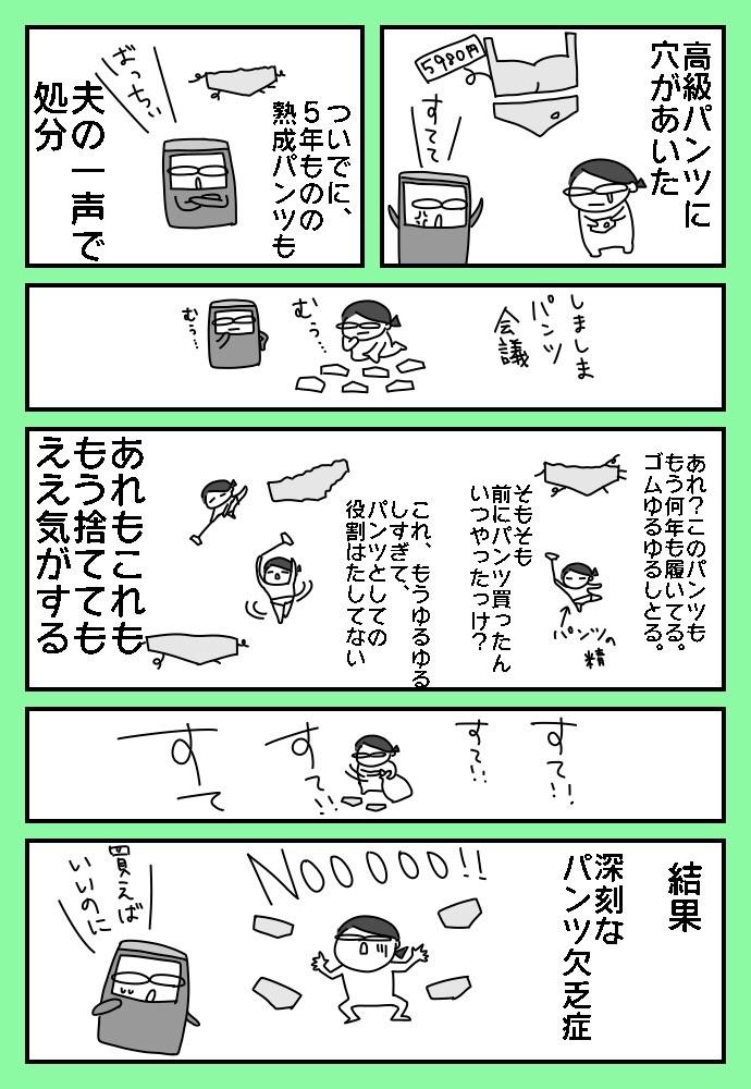 f:id:shimashimanegigi:20180504212456j:plain
