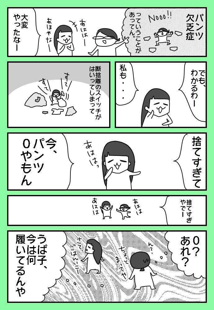 f:id:shimashimanegigi:20180505235942j:plain