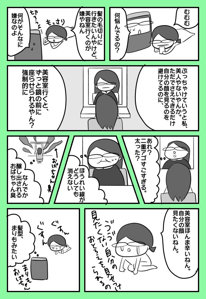 f:id:shimashimanegigi:20180904224857j:plain