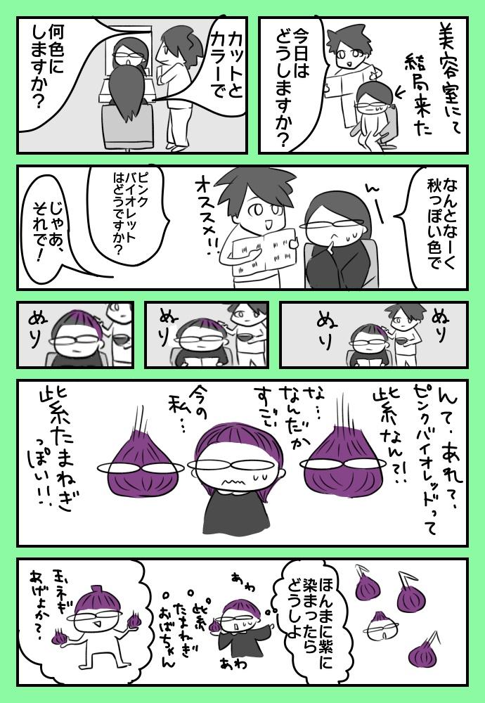 f:id:shimashimanegigi:20180904225534j:plain