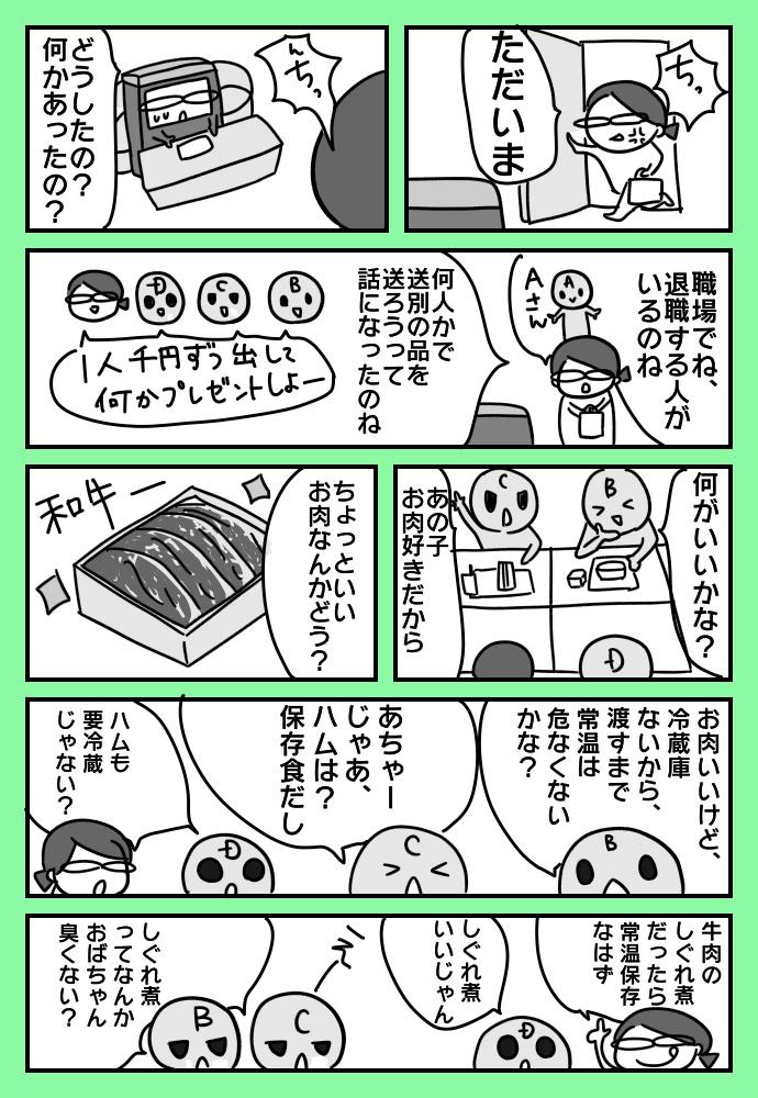 f:id:shimashimanegigi:20180912060330j:plain