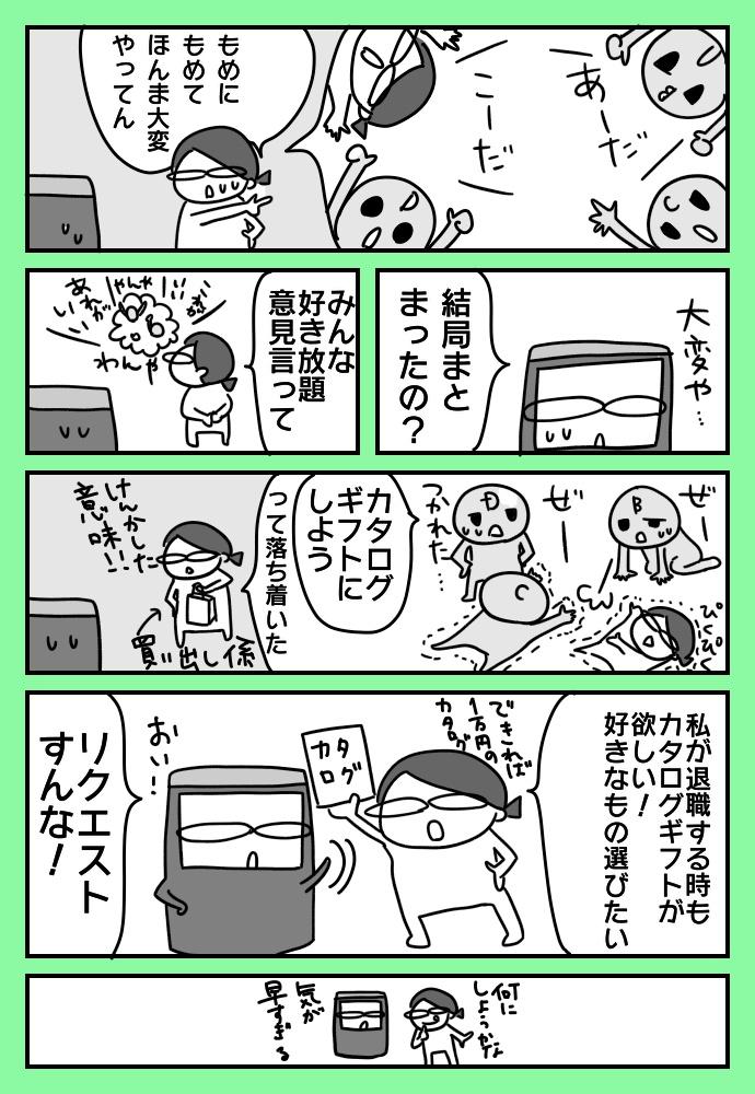 f:id:shimashimanegigi:20180912060730j:plain