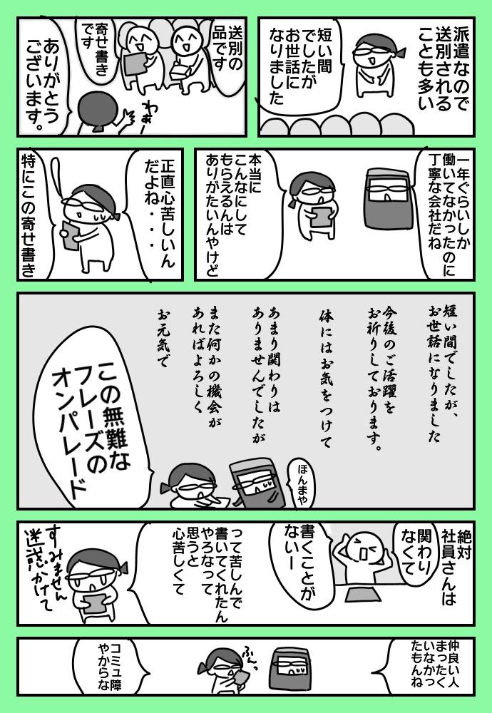 f:id:shimashimanegigi:20180912061435j:plain