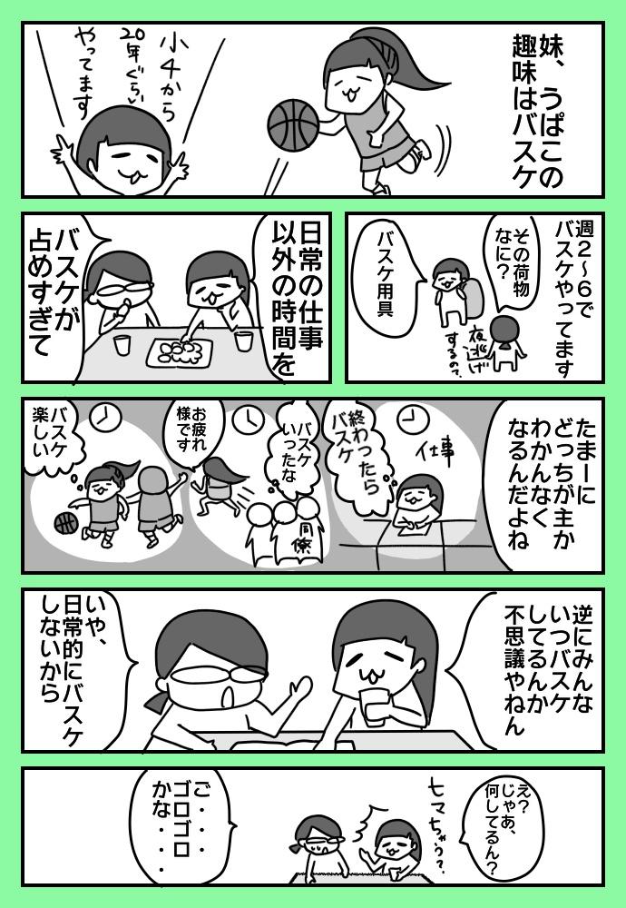 f:id:shimashimanegigi:20181003062730j:plain