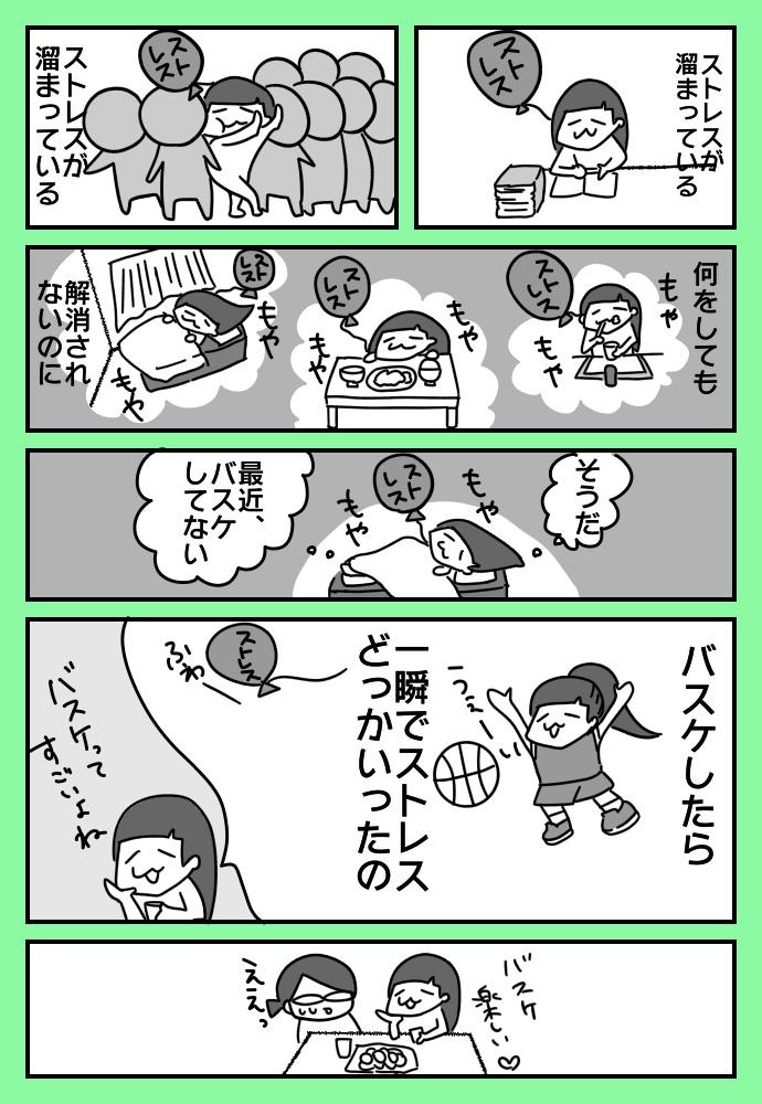 f:id:shimashimanegigi:20181003063340j:plain