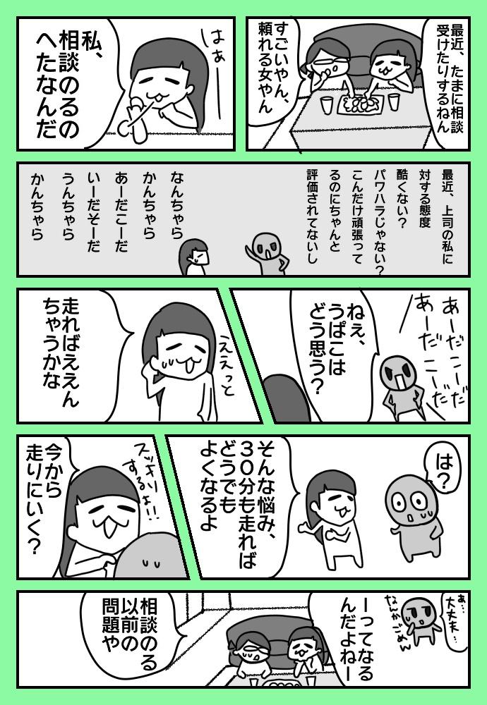 f:id:shimashimanegigi:20181003063632j:plain