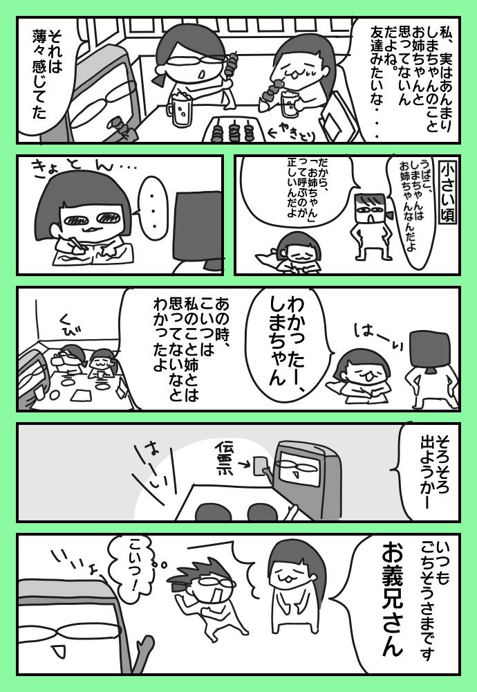 f:id:shimashimanegigi:20181017062507j:plain