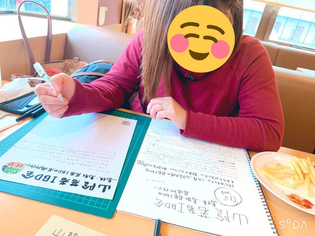 f:id:shimatoriIBD:20200210021239j:plain