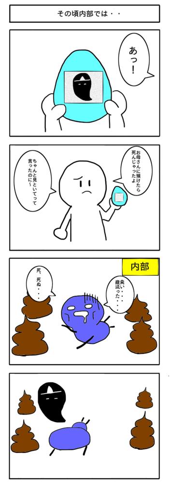 f:id:shimatsu2:20170504234353p:plain