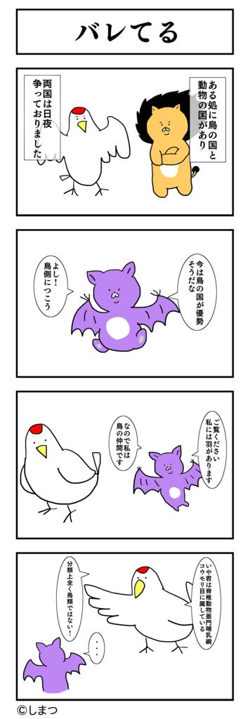 f:id:shimatsu2:20170523224940p:plain