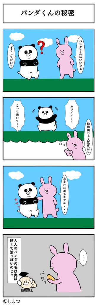f:id:shimatsu2:20170604192648p:plain