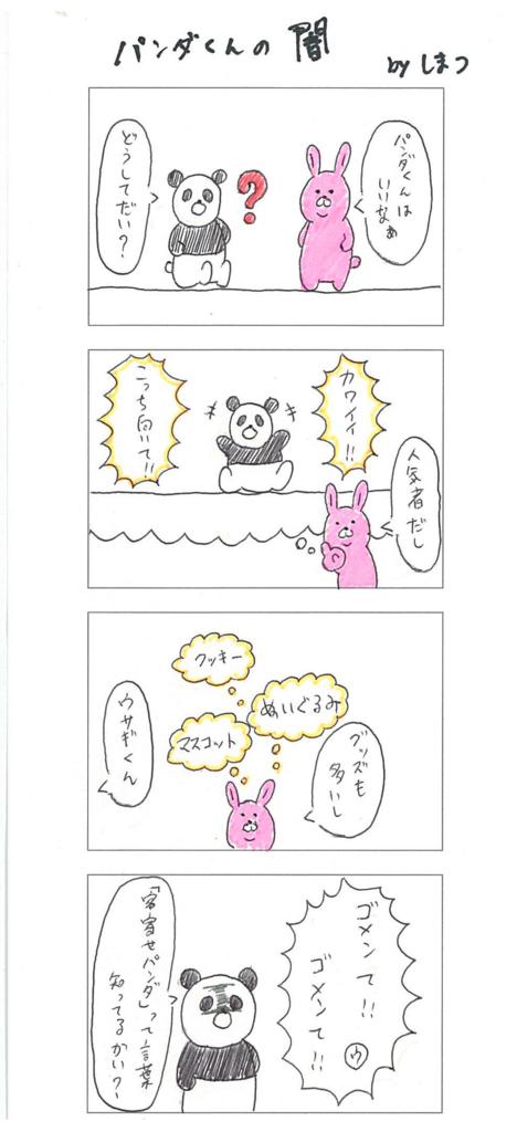 f:id:shimatsu2:20170607193337j:plain