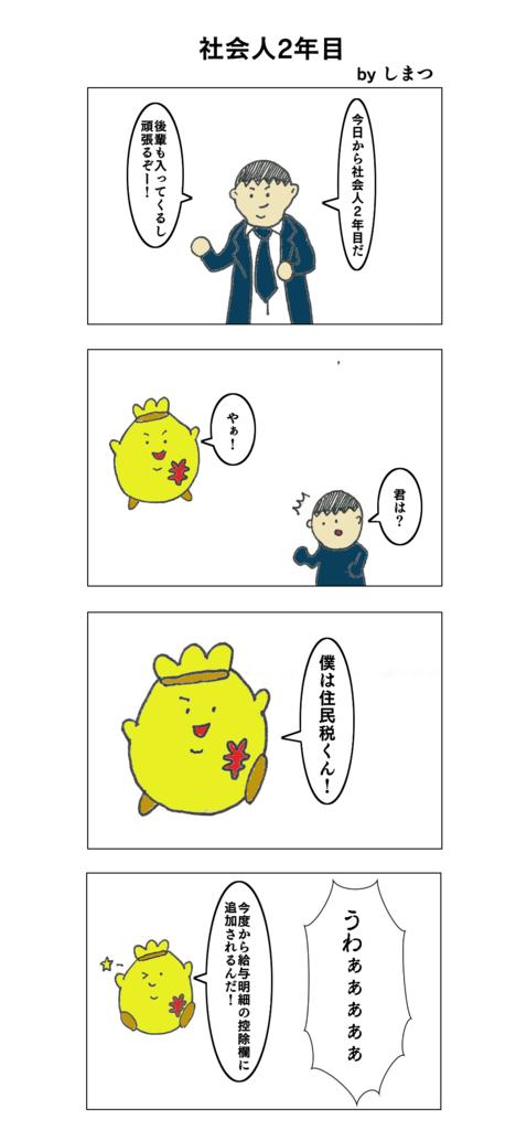 f:id:shimatsu2:20170608214550p:plain