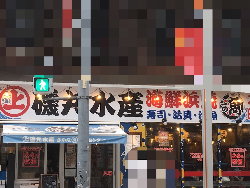 f:id:shimatsu2:20170917184243j:image
