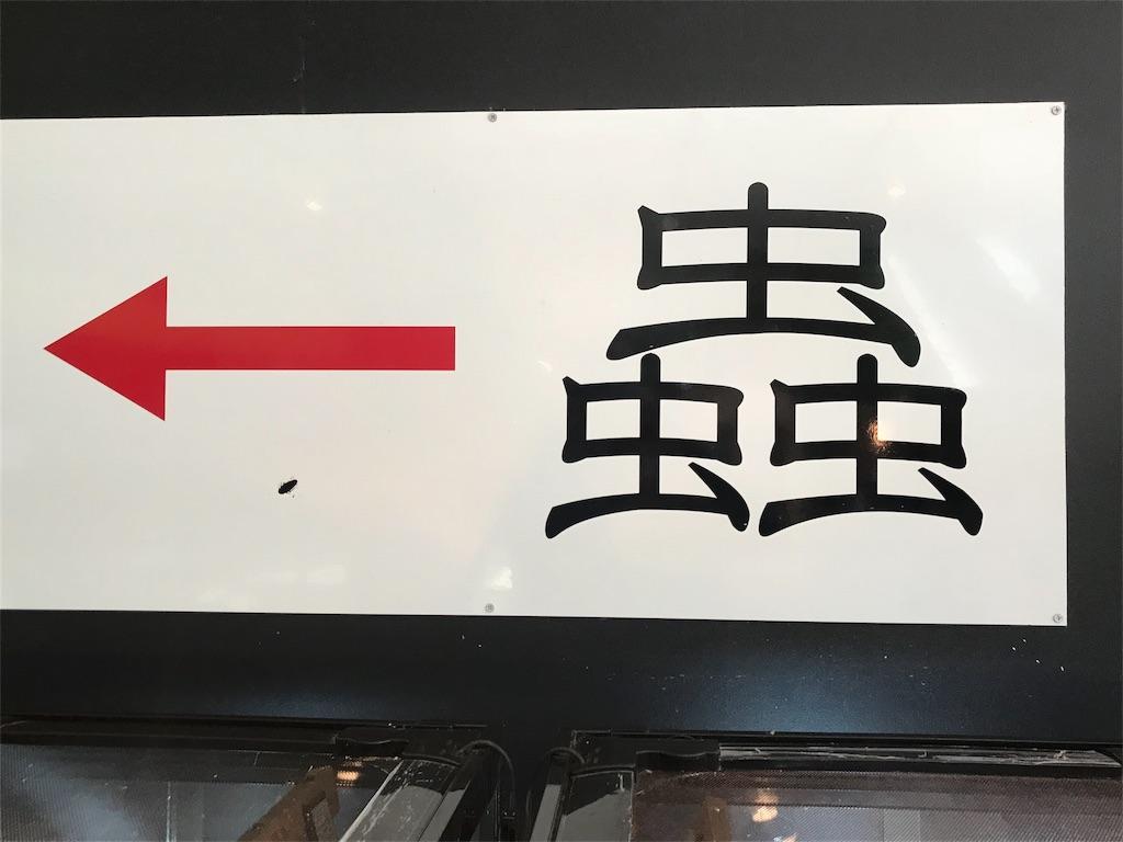 f:id:shimauma2692:20180316151647j:image