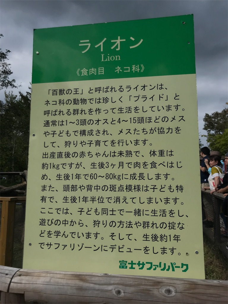 f:id:shimauma2692:20180926070809j:image