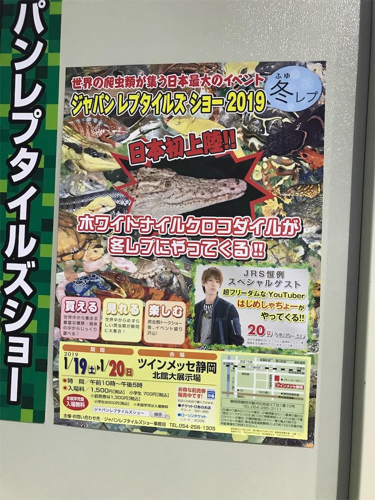 f:id:shimauma2692:20190123144530j:image