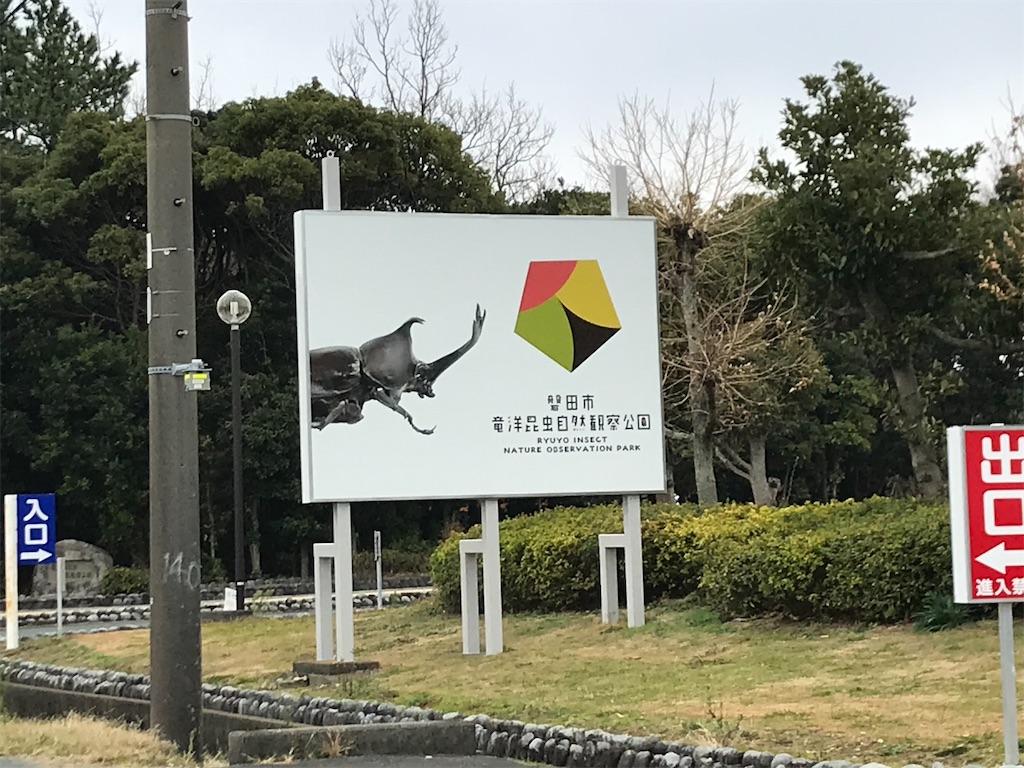 f:id:shimauma2692:20200112185217j:image